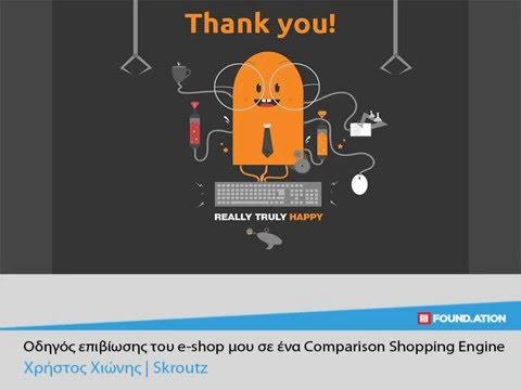 Οδηγός επιβίωσης του e-shop μου σε ένα Comparison Shopping Engine.  Χρήστος Χιώνης. #CloudEshop