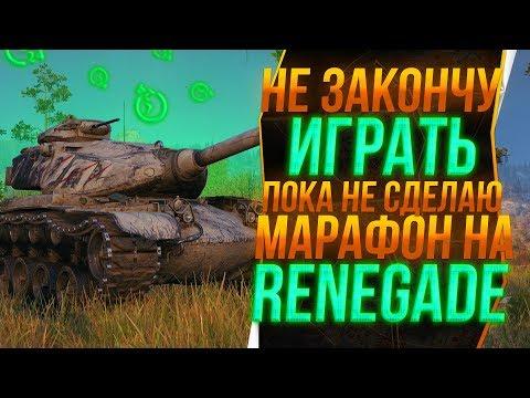 М54 Renegade - МАРАФОН ЗА 24 ЧАСА / БУДУ ИГРАТЬ ПОКА НЕ СДЕЛАЮ