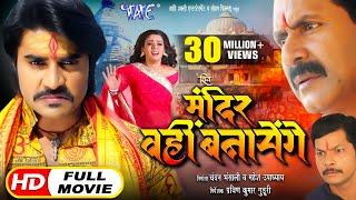 "Mandir Wahi Banayenge | Pradeep Pandey ""Chintu"", Nidhi Jha | Superhit Bhojpuri Movie 2020"