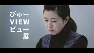 23 『びゅー VIEW ビュー』展 予告 佐々木 加奈子 編 社会を3つの角度か...