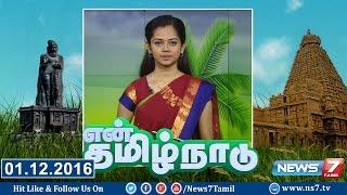 En Tamil Nadu News 01-12-2016 – News7 Tamil News