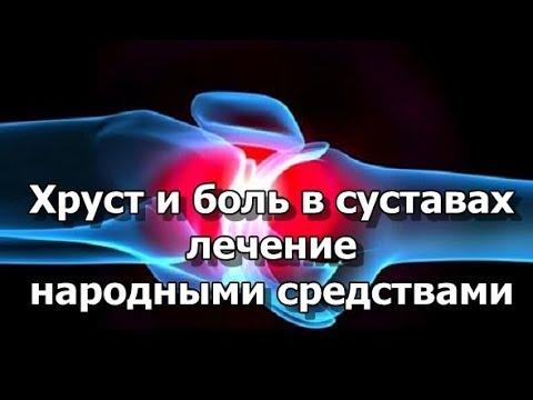 Лечение болей в суставах лечение народными средствами