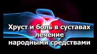 Хруст и боль в суставах - лечение народными средствами
