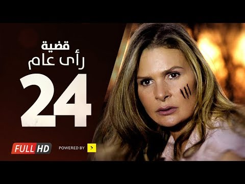 مسلسل قضية رأي عام حلقة 24 HD كاملة
