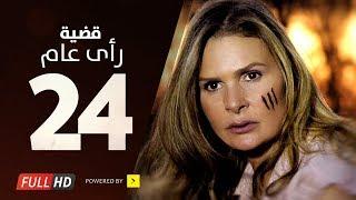 Download Video مسلسل قضية رأي عام HD - الحلقة ( 24 ) الرابعة والعشرون / بطولة يسرا - Kadyet Ra2i 3am Series Ep24 MP3 3GP MP4