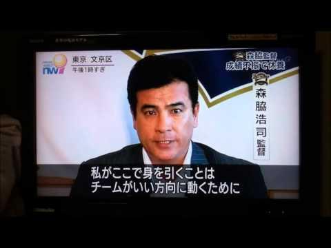 オリックス森脇監督が休養「私の力不足」代行は福良ヘッド 2015/6/2