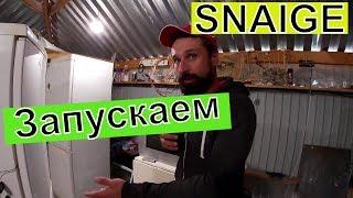 Холодильник SNAIGE воскрешаем легенду!!!/ Покупаем...