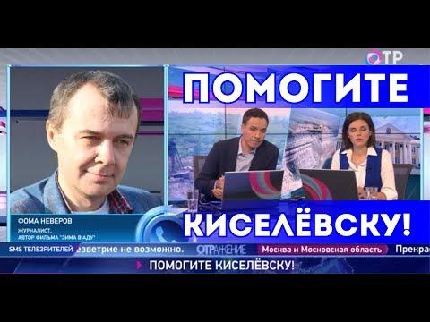 Помогите Киселёвску! Канал ОТР