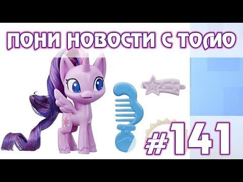 Фильм и больше новых игрушек - ПОНИ НОВОСТИ с Томо - выпуск 141