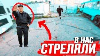 Побег От Охраны В Заброшенном Депо /  Стас Агапов