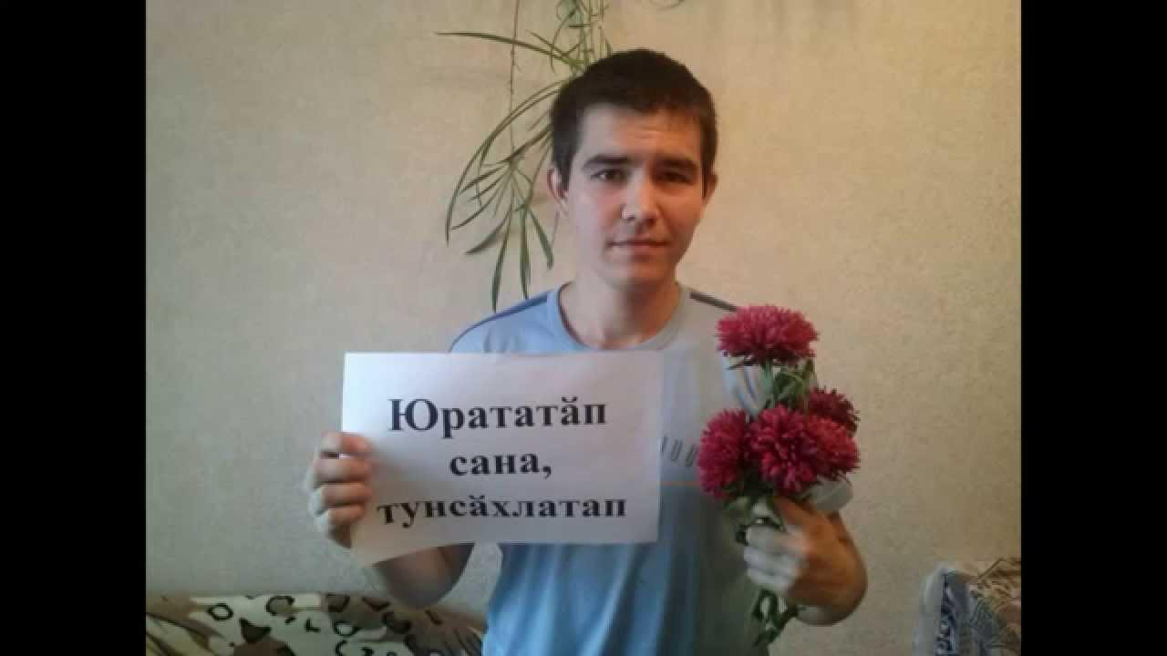 На чувашском языке поздравления на свадьбу