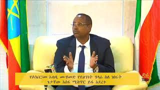Ethiopia - የሶማሌ ክልል ፕሬዚደንት  ስለአቶ ጌታቸው አሰፋ ያፍረጠረጡት ጉድ!