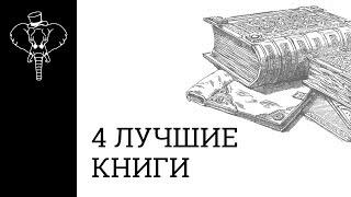 видео Лучшие книги по инвестированию