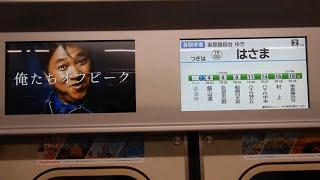 【東京メトロ】東西線05系 ドア上LCD 旅客案内表示装置 西船橋→東葉勝田台 東葉高速鉄道
