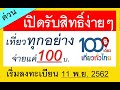 วิธีรับสิทธิ ล่าสุด #100เดียวเที่ยวทั่วไทย 40,000 รายการ สมัครวันแรก 11 พ.ย. 62 เริ่ม 06.00-24.00น.