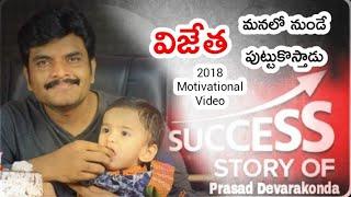 విజేత మనలో నుండే పుట్టుకొస్తాడు | Successful YouTuber | Prasad Tech In Telugu | Voice Of Telugu