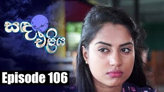 Sanda Eliya - සඳ එළිය Episode 106 | 16 - 08 - 2018 | Siyatha TV Thumbnail