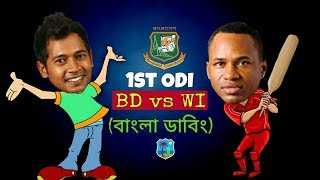 Bangladesh vs west indies 1st ODI After match Bangla Funny Dubbing 2018-mashrafe-sakib-ImranTheHulk