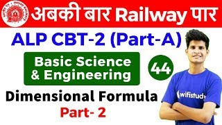 9:00 AM - RRB ALP CBT-2 2018 | Basic Science and Engg by Neeraj Sir | Dimensional Formula (Part-2)