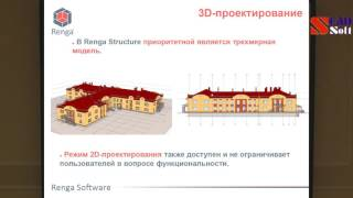 Renga Structure. Взаимодействие со SCAD Office