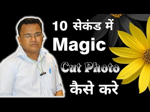 10 Second me Magic cut Photo kaise kare - Online tricks and offers. image