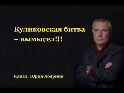 Куликовская битва -