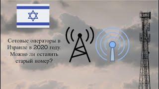 Сотовые операторы в Израиле в 2020 году. Можно ли оставить старый номер?