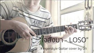 ใจสั่งมา - LOSO (Fingerstyle Guitar) | ปิ๊ก cover