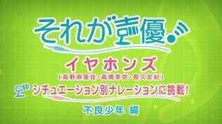 シチュエーション別ナレーションCM【不良少年編】