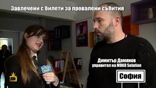Виктория Симеонова приклещи управителя на Моко Солюшън