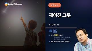 [2018다니엘기도회 6일차 설교-김태훈 선교사]깨어진…