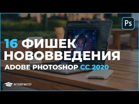 16 фишек Adobe Photoshop 2020. Все нововведения фотошоп.