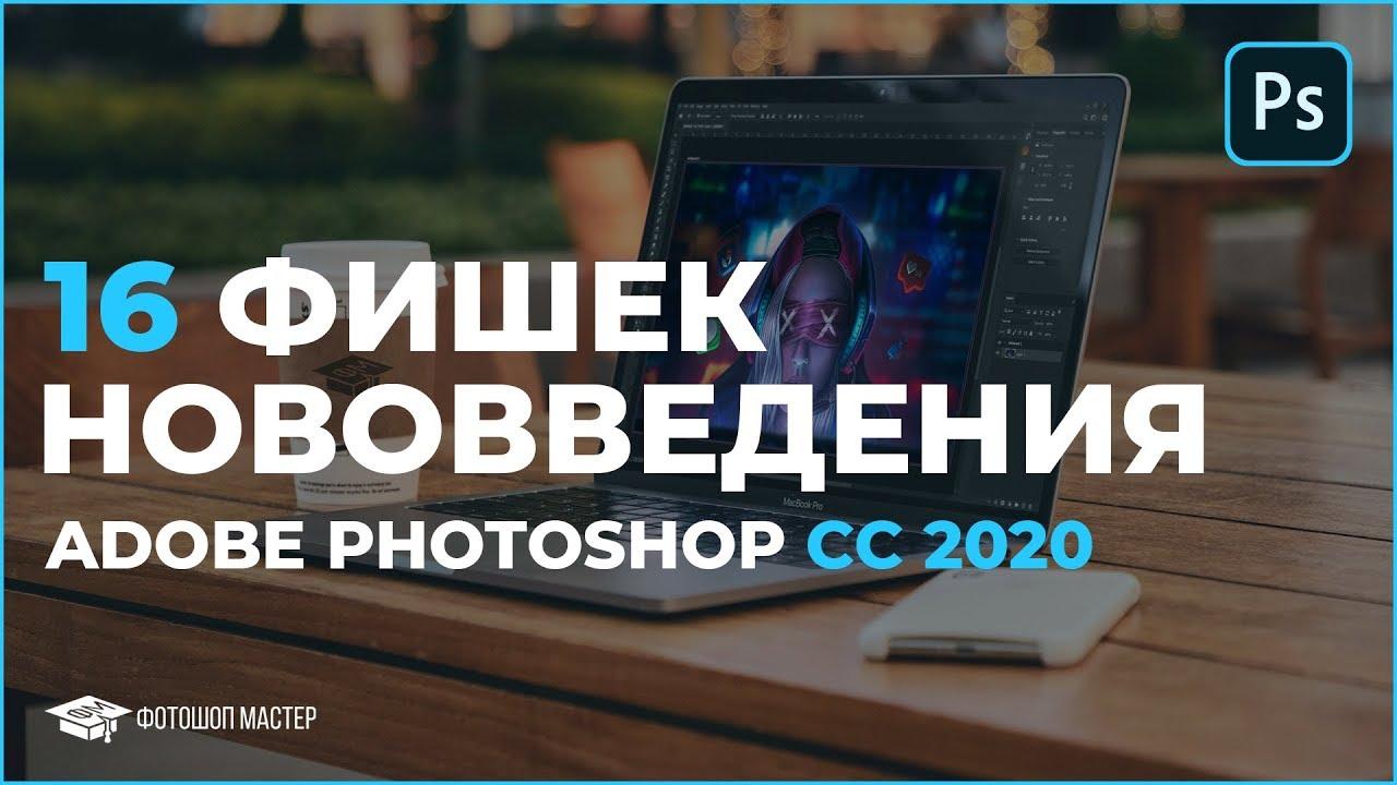16 фишек Adobe Photoshop 2020. Все нововведения фотошоп ...