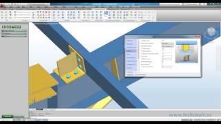 Часть 1 - Моделирование в Advance Steel