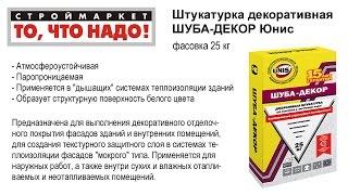 Декоративная штукатурка ШУБА-ДЕКОР Юнис 25 кг - декоративная штукатурка купить шуба юнис(, 2015-11-08T16:27:44.000Z)