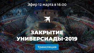 Закрытие Универсиады-2019 в Красноярске: прямая онлайн-трансляция