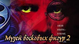 Dominika - Обзор фильма Музей восковых фигур 2