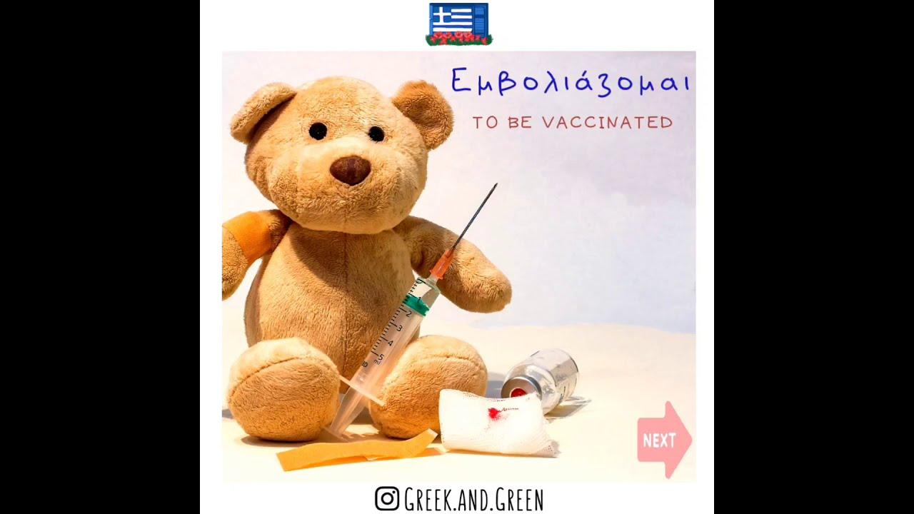 Εμβολιάζομαι!💉 >> To be vaccinated