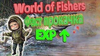 Как быстро прокачаться для новичка в игре World of Fishers