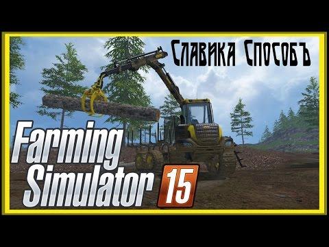 Farming Simulator 15/17 - Самый Быстрый Способ Погрузки/Разгрузки Брёвен