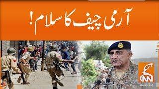 Pakistan Army Chief message on Kashmir Day l 05 Feb 2020