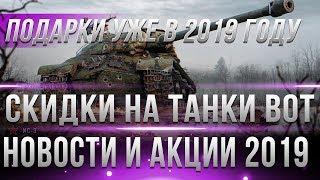 БОЛЬШИЕ СКИДКИ НА ТАНКИ В ЯНВАРЕ WOT 2019 - АКЦИИ НА ПОДАРКИ В НОВОМ ГОДУ, НОВОСТИ world of tanks