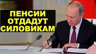 Путин предпочел финансировать силовиков чем пенсионеров
