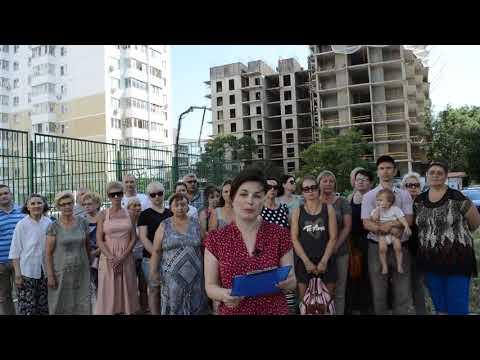 Обращение к Президенту от новороссийцев. 2019. Анапское шоссе, 41