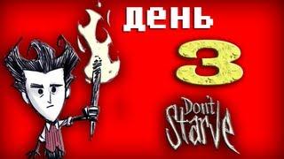 Играю в Don't Starve (день 3) - Безобразная мартышка