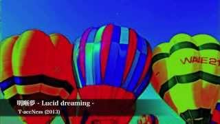アクースマティックミュージック 明晰夢 -Lucid dreaming-