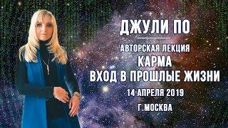 Джули По   Авторская лекция   Карма вход в прошлые жизни   г.Москва 14 апреля 2019