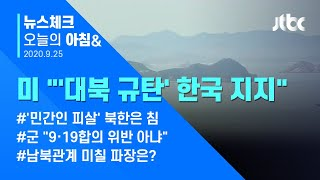 """오늘의 뉴스체크✔  미 """"한국 정부 '…"""
