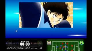 Captain Tsubasa Tsukurou Dream Team Misaki Boomerang Shoot