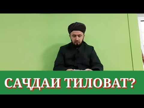 Домулло Абдулкодир Сачдаи Тиловат?